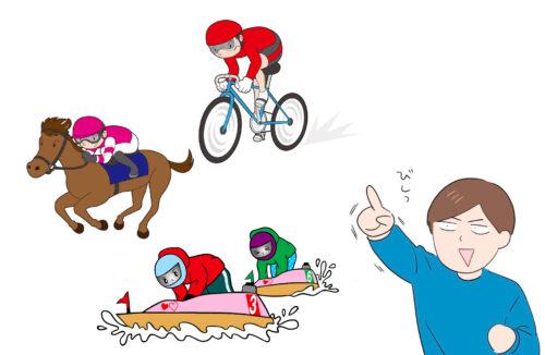 競馬・競艇・競輪の違いを比較するとおすすめは1つしか選べない
