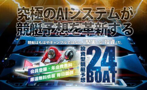 競艇予想「24ボート」の無料予想は当たらないし口コミ評価も最悪