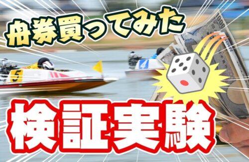 【強風】若松SGオールスター初日「サイコロ4艇BOX」で検証実験