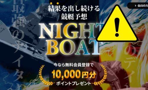競艇予想「ナイトボート」はおすすめしない!悪質認定した理由3つ