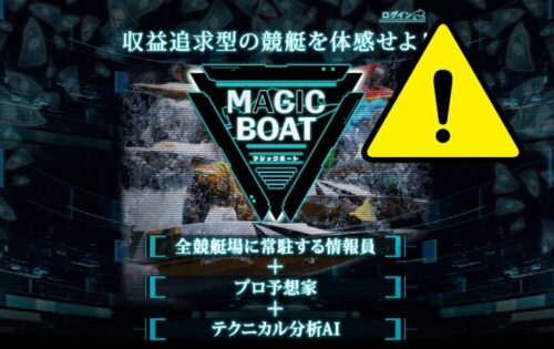 競艇予想「マジックボート」は詐欺?口コミや予想情報を検証してみた
