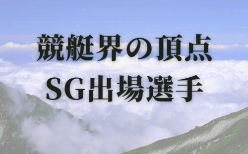 競艇界のグレードレース最高峰!SG出場選手の選出方法は?