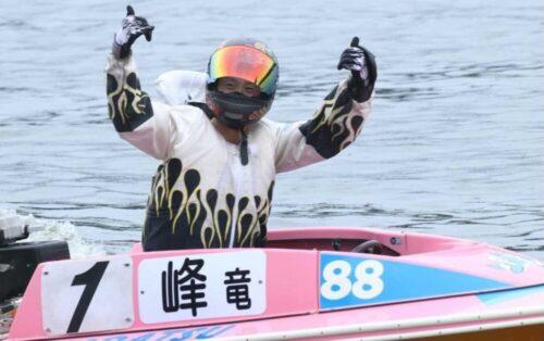 競艇界スター「峰竜太」デビューから現在までの成績を辿ってみた