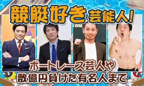 競艇好き芸能人!ボートレース芸人や数億円負けた有名人